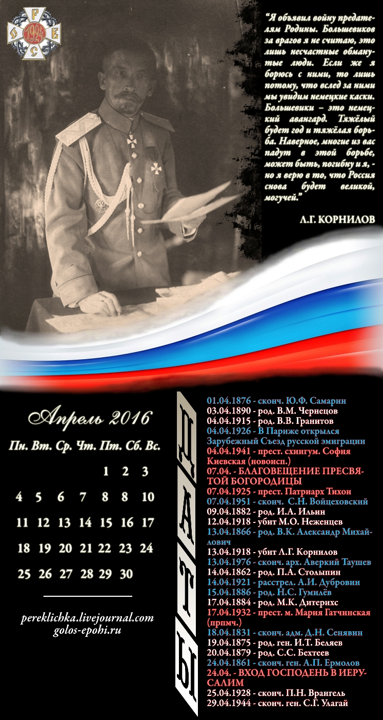 Календарь на апрель 2016 года с праздниками