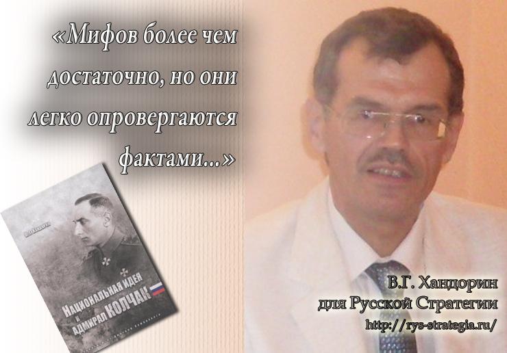 Белые не были антимонархистами - Страница 3 Khandorin