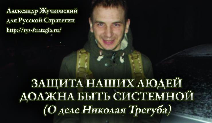 Защита наших людей должна быть системной (Александр Жучковский о деле Николая Трегуба).