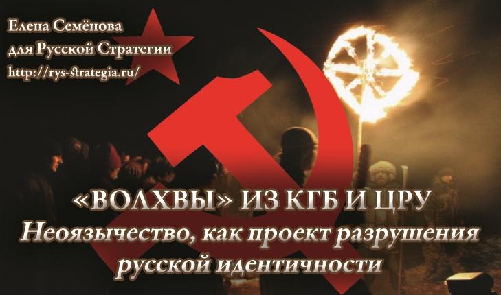"""""""Волхвы"""" из КГБ и ЦРУ. Неоязычество. Jazz"""
