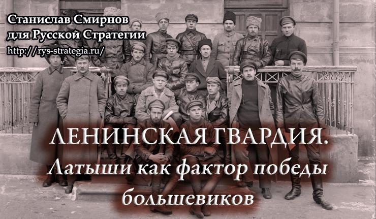 К 100-летней годовщине национально-государственной катастрофы - Страница 8 Smirnov05