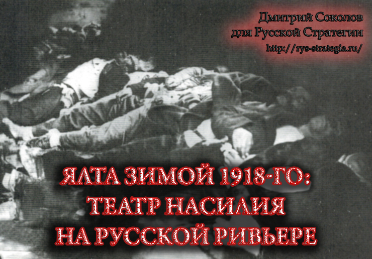 Был ли красный террор? - Страница 5 Sokolov02