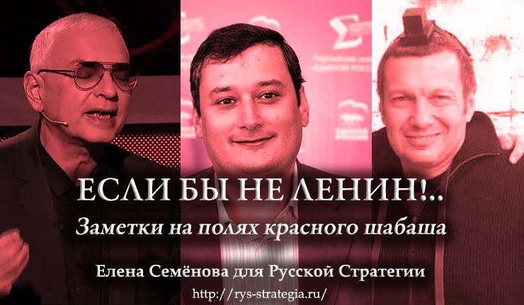 Владимир Ильич Ленин  - Страница 3 Shabash
