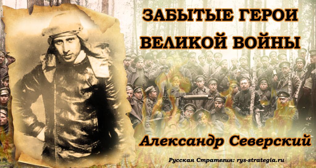 Русские герои - Страница 3 Severskij