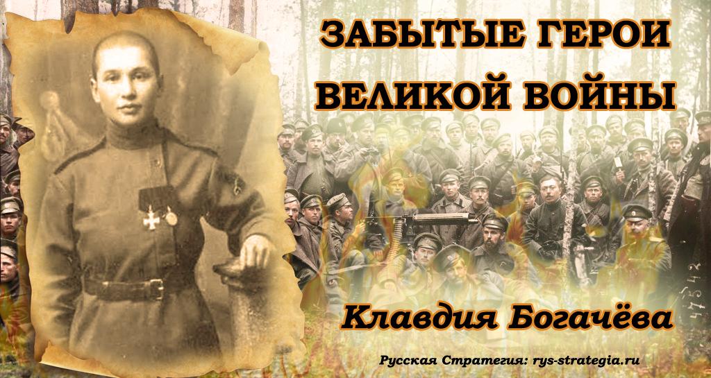 Русские герои - Страница 3 Bogachjova