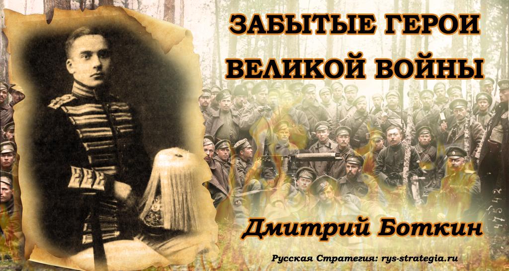 Русские герои - Страница 4 Botkin