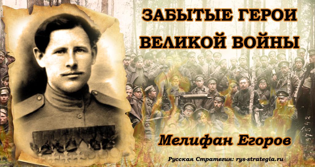 Русские герои - Страница 3 Egorov