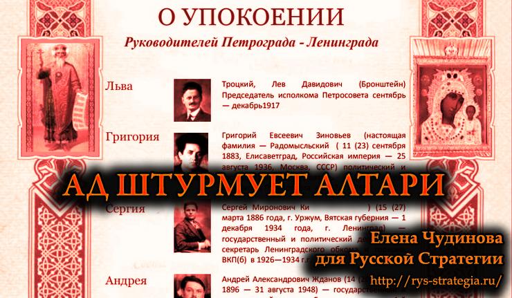 Троцкизм (точнее ведь это сатанизм!) в МП РПЦ  Epch1