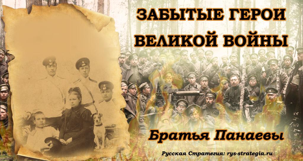 Русские герои - Страница 4 Panaevy