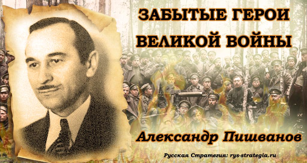 Русские герои - Страница 4 Pishvanov