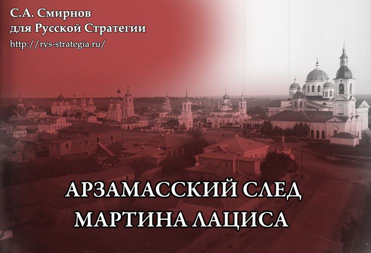 Что такое ЧК Smirnov30