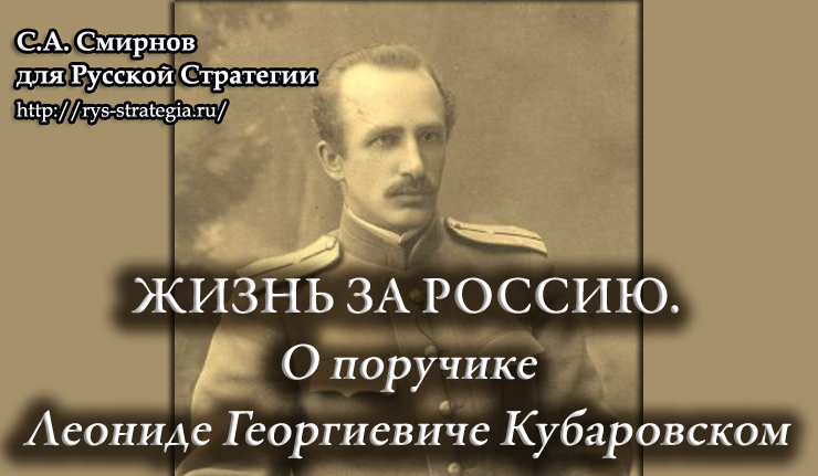 Русские герои - Страница 3 Smirnov31