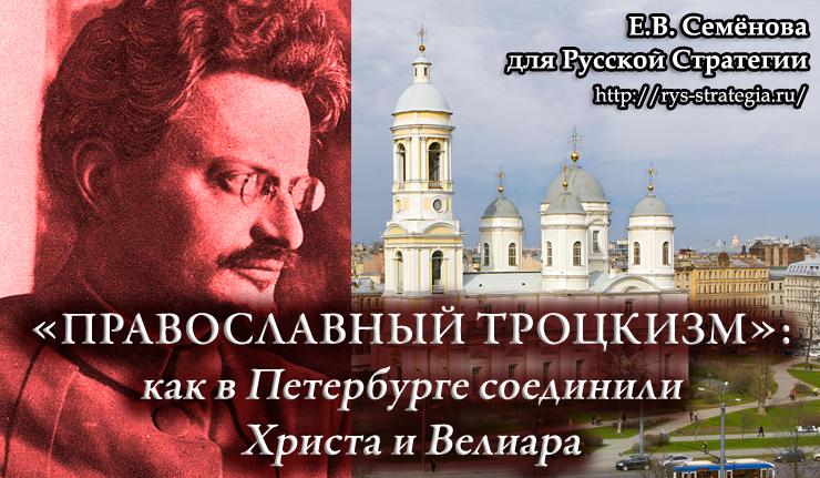 Троцкизм (точнее ведь это сатанизм!) в МП РПЦ  Trockizm