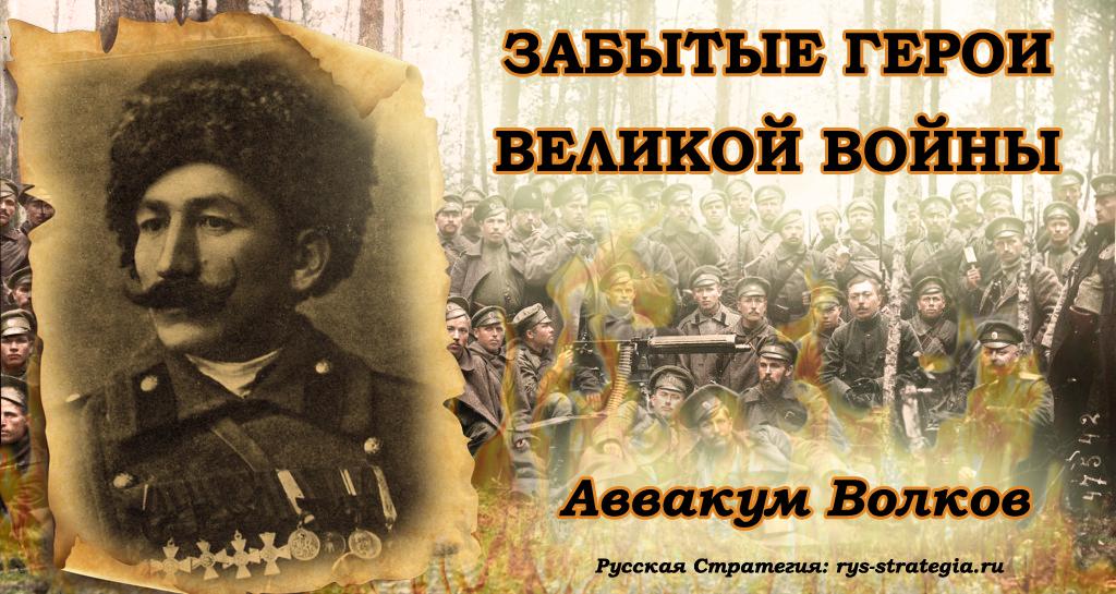 Русские герои - Страница 4 Volkov
