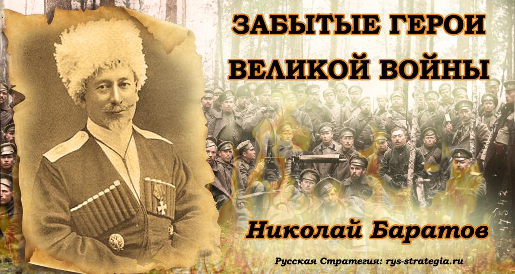 Русские герои - Страница 4 Baratov