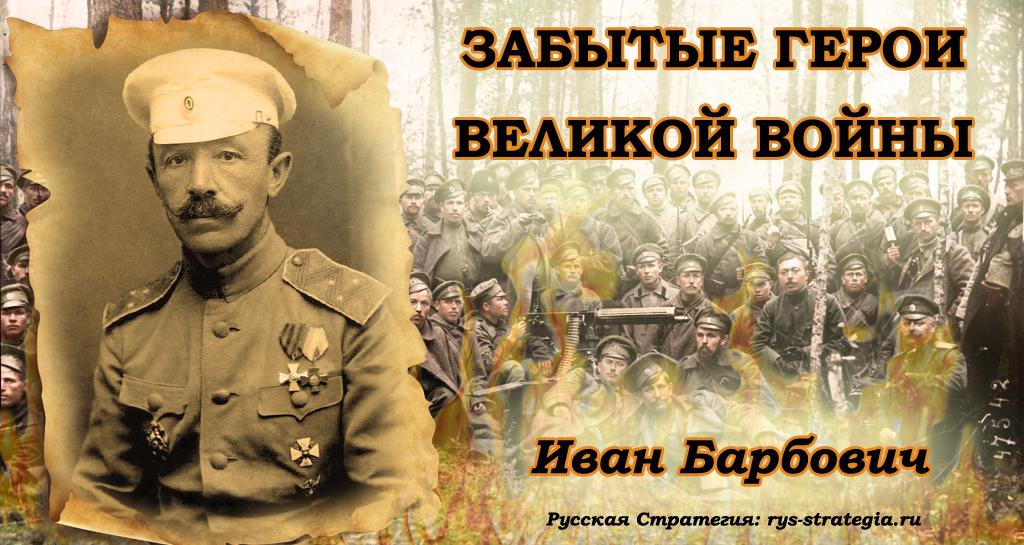 Русские герои - Страница 6 Barbovich