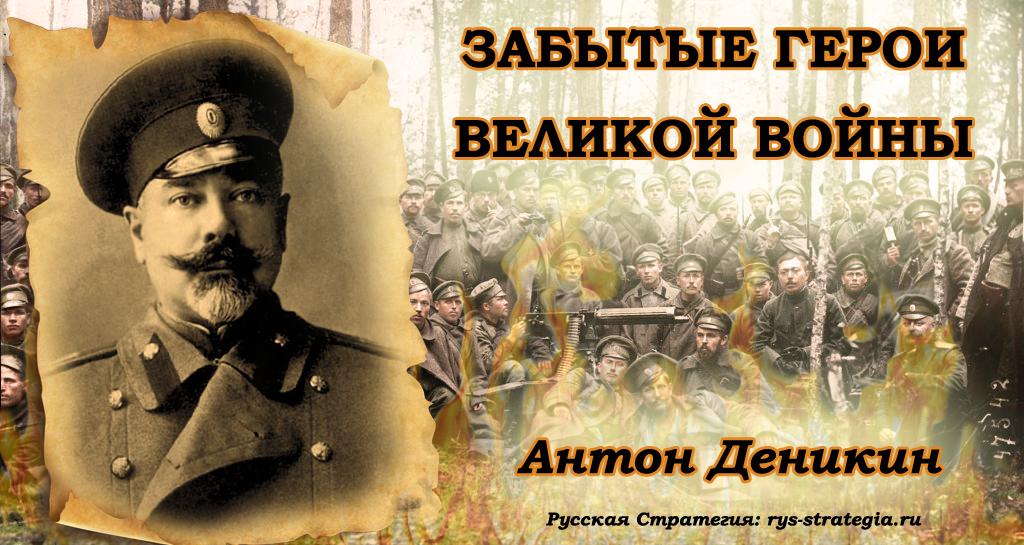 Русские герои - Страница 5 Denikin