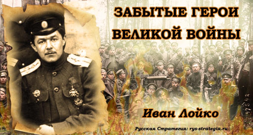 Русские герои - Страница 5 Lojko