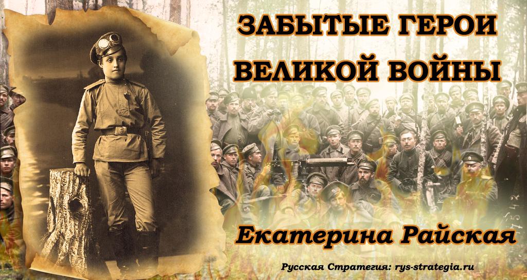 Русские герои - Страница 6 Rajskaja