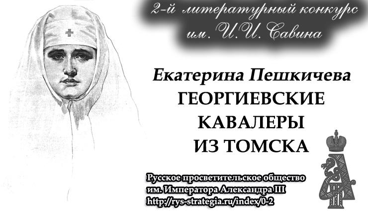 Русские герои - Страница 6 Savin7