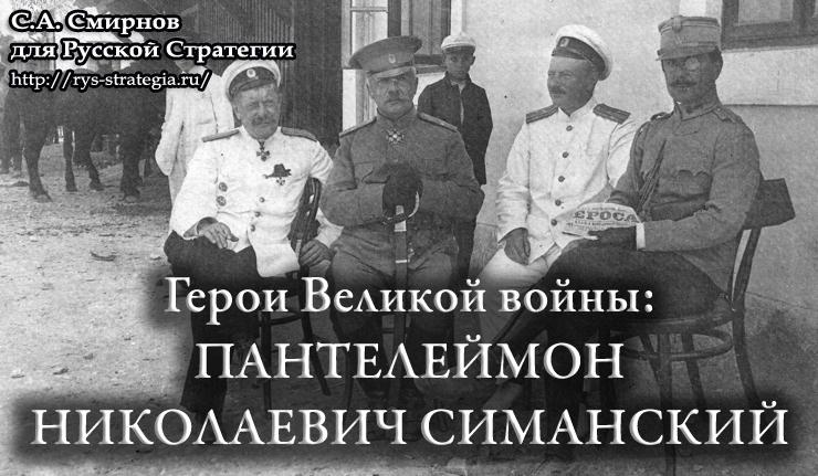 Русские герои - Страница 6 Smirnov53
