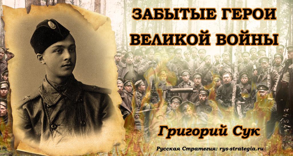Русские герои - Страница 6 Suk