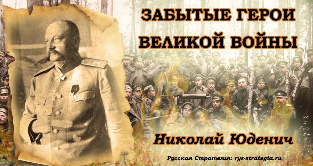Русские герои - Страница 3 Judenich