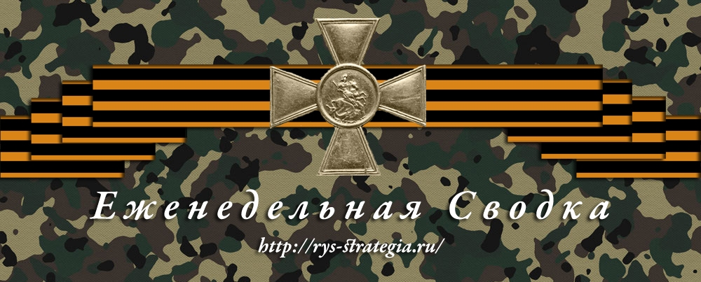 Новороссия, Украина, РФ и мир